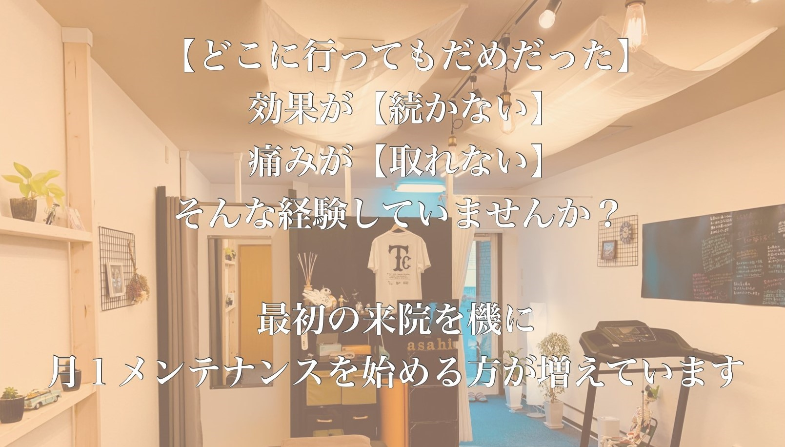 コンディショニング整体院あさひ熊本玉名