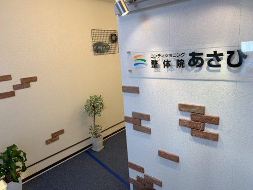 IMG-0338|玉名市コンディショニング整体院あさひ